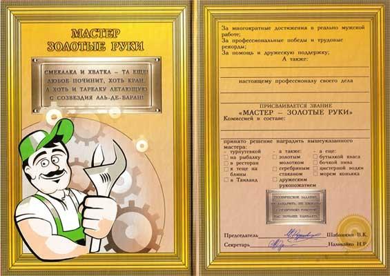 Диплом гигант Мастер золотые руки купить в Киеве цена  Диплом строителя псд