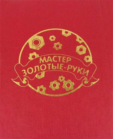Поздравление с днем рождения в прозе мастеру золотые руки 81
