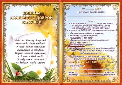 Диплом прикол Любимой и доброй бабушки купить в Киеве  Подарок к диплому Диплом прикол Любимой и