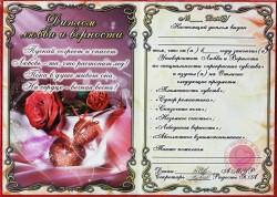 ДГП Диплом - гигант Любви и верности
