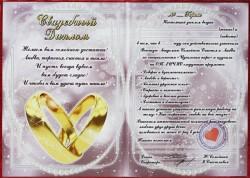ДГП Диплом - гигант Свадебный