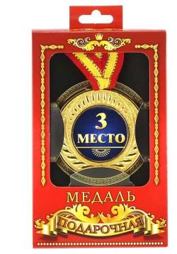 Медаль подарочная 3 место