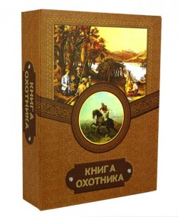 Книга-шкатулка Набор охотника