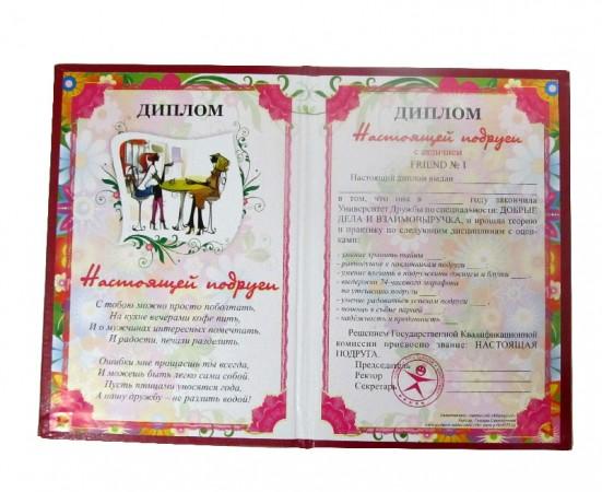 Диплом прикол Настоящей подруги купить в Киеве цена  Диплом настоящей подруги