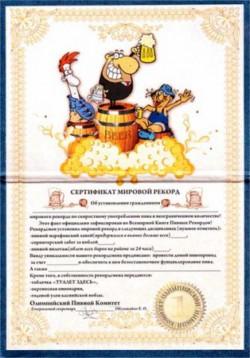 Подарочный сертификат Мировой пивной рекорд