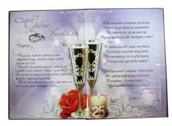 Поздравления на свадьбу во втором браке
