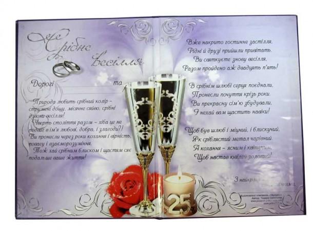 Поздравления на серебряную свадьбу от друзей 91