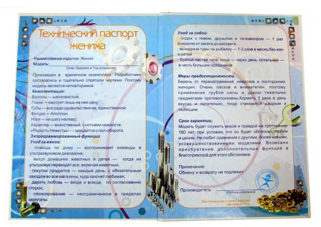 Диплом Технический паспорт жениха купить в Киеве цена  Паспорт жениха с приколом