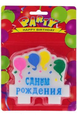 Свеча с шарами С днем рождения