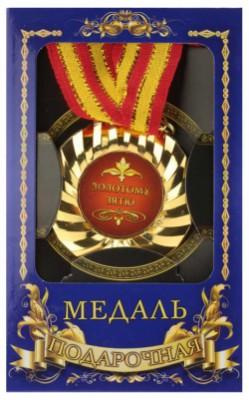 Медаль подарочная Золотому зятю