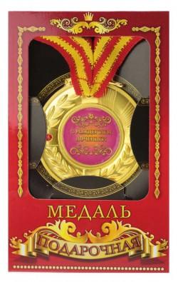 Медаль подарочная С рождением доченьки