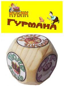 Кубик гурмана