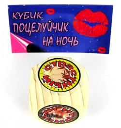 Кубик поцелуйчик на ночь