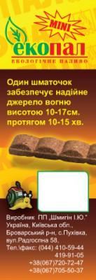 Разжигатель Екопал мини