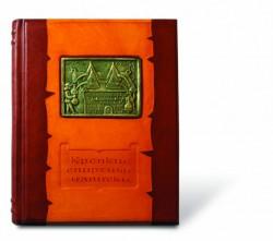 Книга Крепкие спиртные напитки мировая энциклопедия
