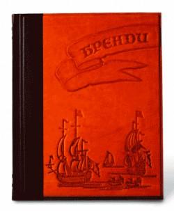 Книга Бренди.  Мировая энциклопедия
