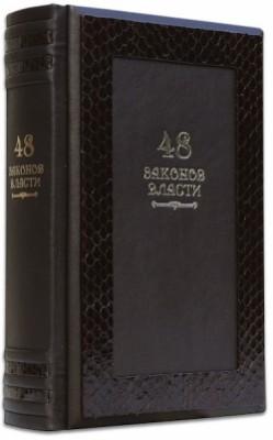 РОБЕРТ ГРИН. 48 ЗАКОНОВ ВЛАСТИ (serpente)