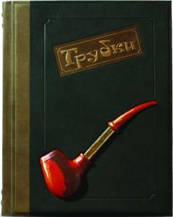 Книга Трубки