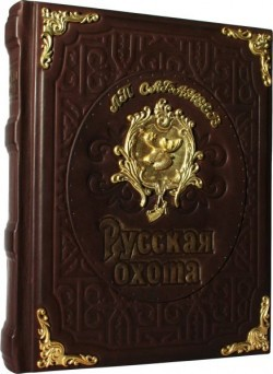 Русская охота Л.П.Сабанеев