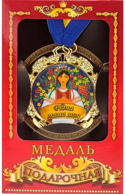 "Медаль ""Україна"" Рiдна мама моя"