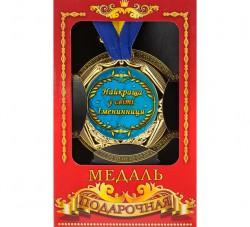 """Медаль """"Україна"""" Найкраща в світі іменинниця"""