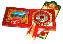 Подарок-титул Султан