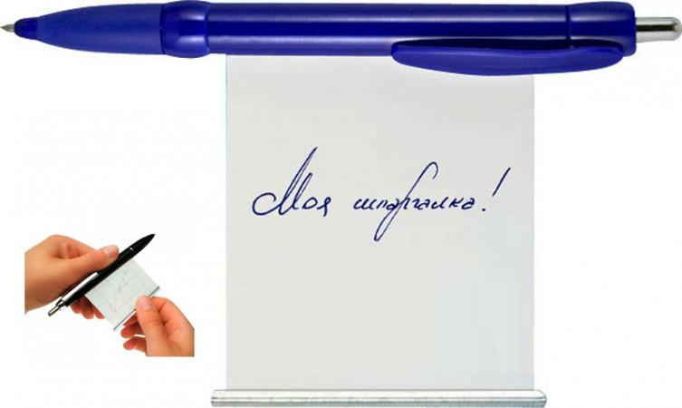 Купить Ручку Шпаргалку Срочно