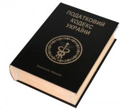 """Книга-шкатулка """"Налоговый кодекс Украины"""""""