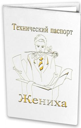 Диплом Технический паспорт жениха купить в Киеве цена  Паспорт жениха с приколом · Сувенир техпаспорт купить