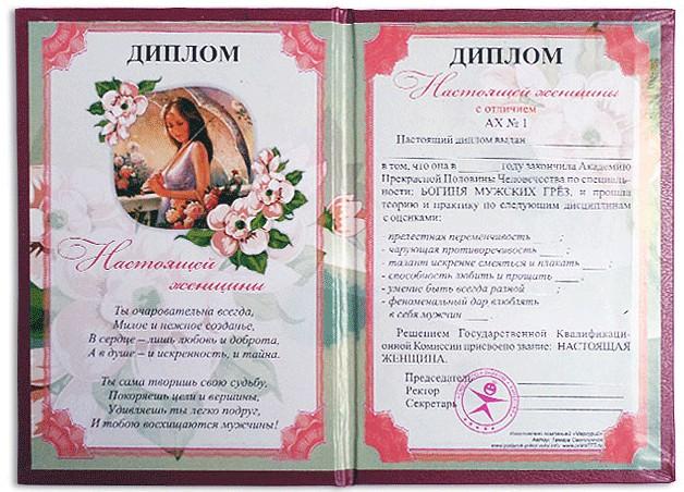 Диплом Настоящей женщины купить в Киеве цена интернет   Купить диплом настоящей женщины в Киеве