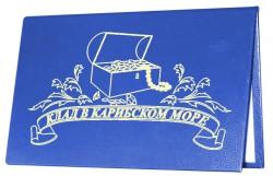 Диплом-Сертификат Клад в карибском море