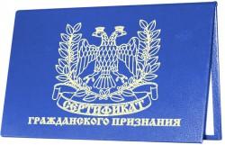 Диплом-Сертификат Гражданского признание
