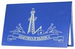 Диплом-Сертификат Нефтяная вышка