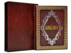 Библия в подарочном футляре. Dn-21