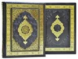 Священный Коран. Dn-41