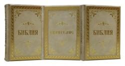 Подарочный 3-х Томник Библия и Евангелие, Dn-364