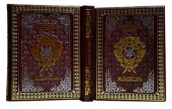 Историческое наследие в 3х томах, Dn-372
