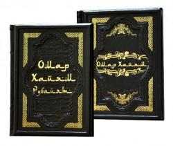 Подарочный экземпляр Омар Хайам в 2х томах, Dn-376