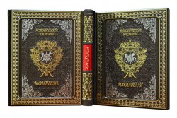Историческое наследие в 3х томах, Dn-408