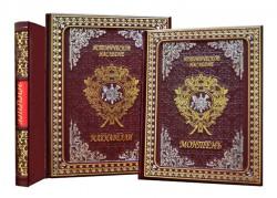 Историческое наследие в 3х томах. Эксклюзив, Dn-413
