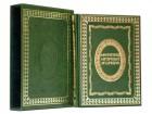 Афоризмы античных мудрецов. Зеленая обложка