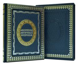 Афоризмы античных мудрецов, синяя обложка. Dn-234