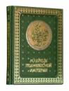 Мудрецы Поднебесной Империи. Зеленый Dn-381