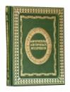Афоризмы античных мудрецов. Зеленый Dn-382