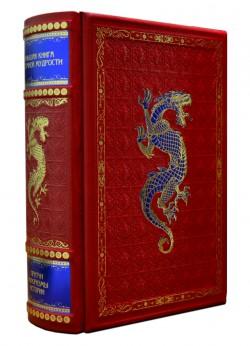 Большая книга восточной мудрости. Красная