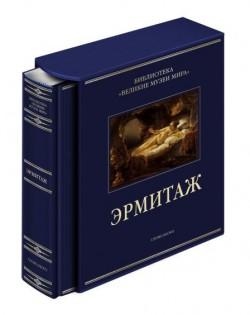 Библиотека. Великие музеи мира в 16 томах