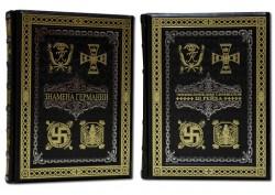 Энциклопедия символов III рейха и знамена Германии в 2х томах