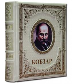Кобзар Т. Шевченка з ілюстраціями Василя Седляра