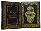 Омар Хайям и персидские поэты X-XVI веков (эксклюзив). Черный