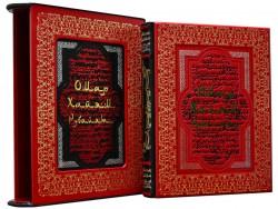 Омар Хайям и персидские поэты X-XVI веков. Красный